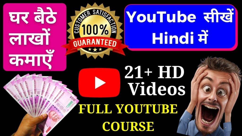Online Youtube Course